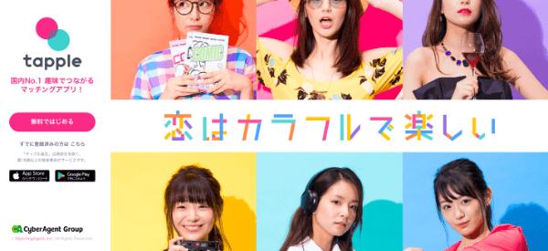 matchingapp-sokujitu-4