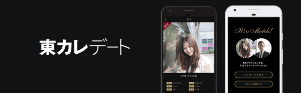 matchingapp-sokujitu-6