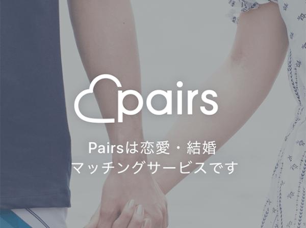 pairs-kouryaku-1