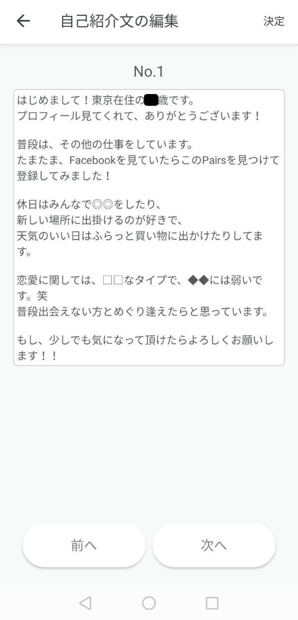 pairs-kouryaku-10