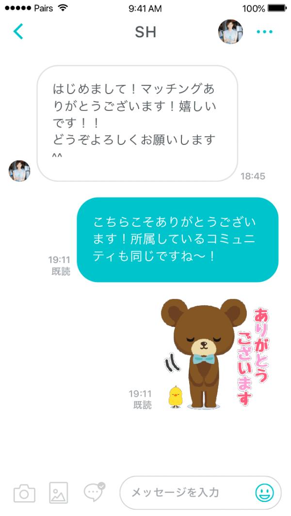 pairs-kouryaku-21