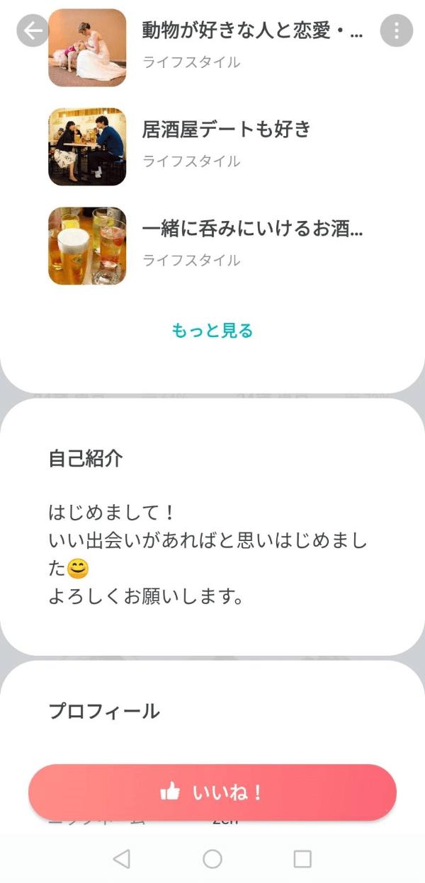 pairs-sokuapo-10