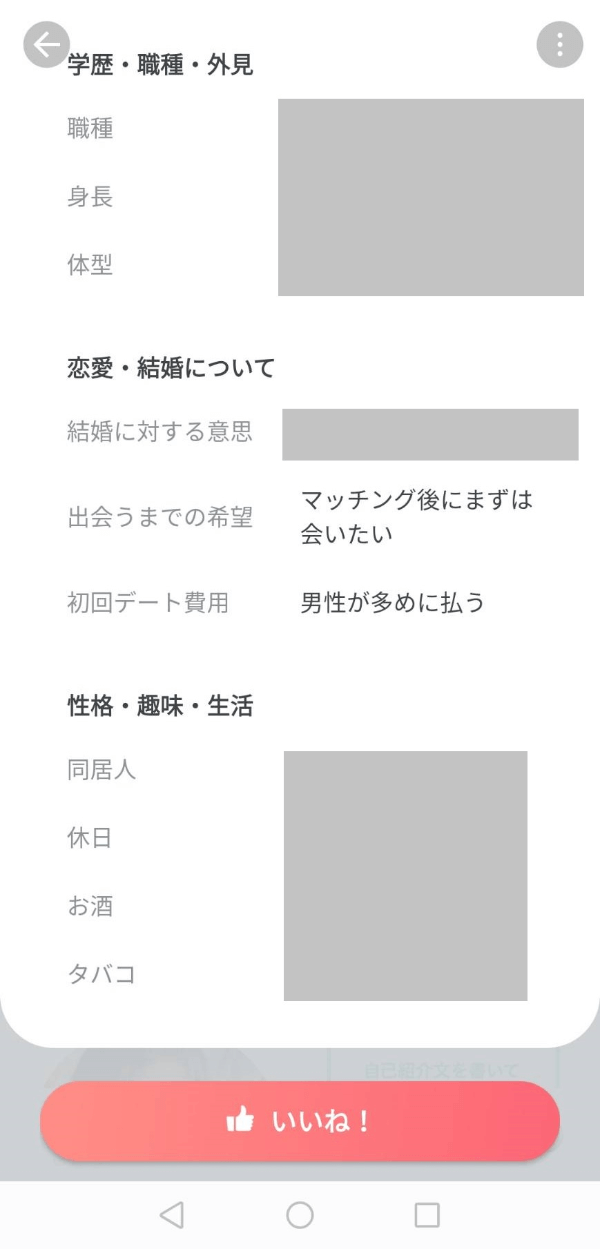 pairs-sokuapo-13