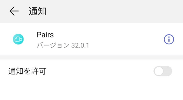 pairs-tsuuchi-1