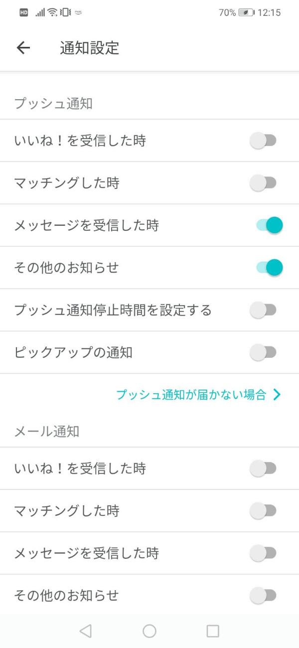 pairs-tsuuchi-10