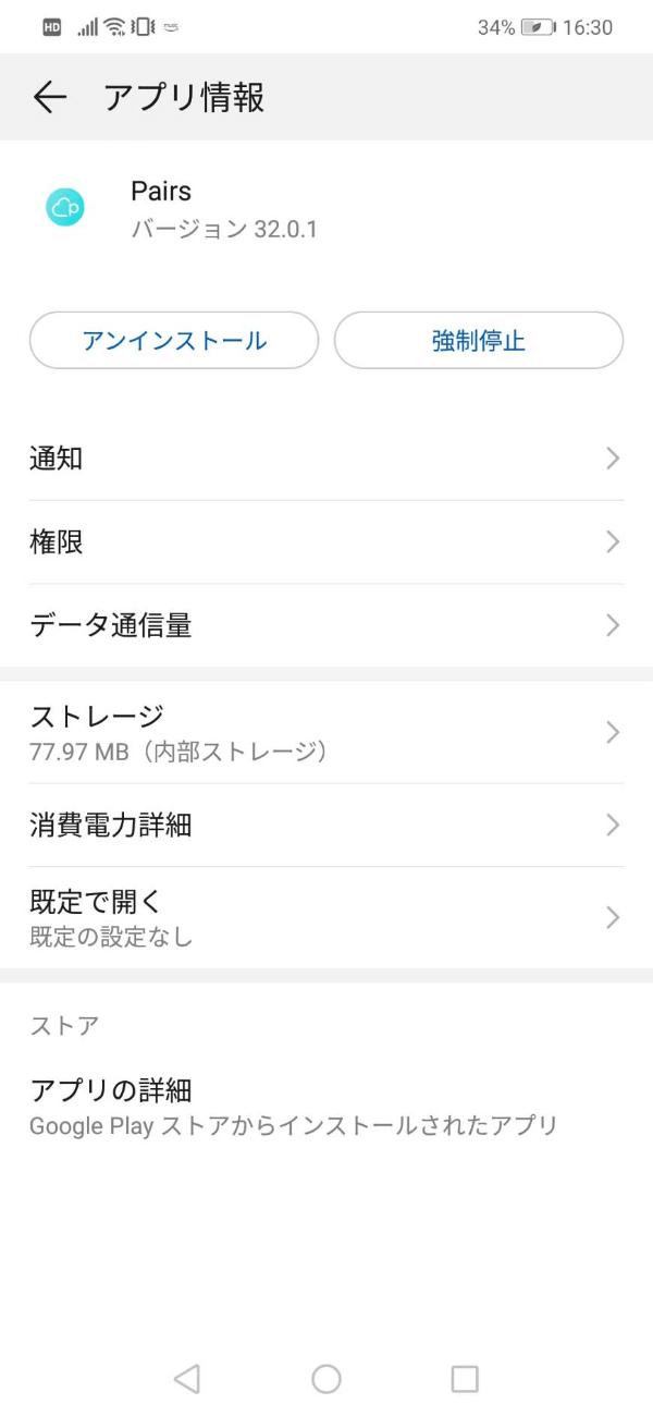 pairs-tsuuchi-18