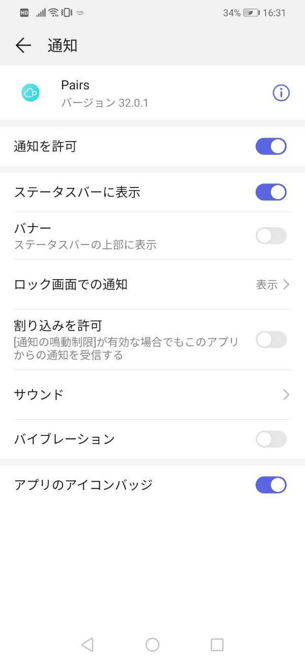 pairs-tsuuchi-19