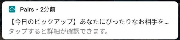 pairs-tsuuchi-2