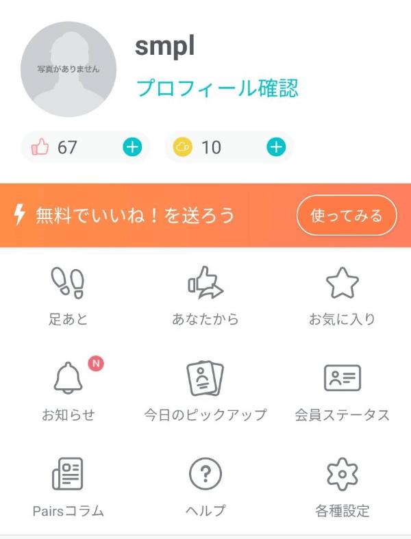 pairs-tsuuchi-4