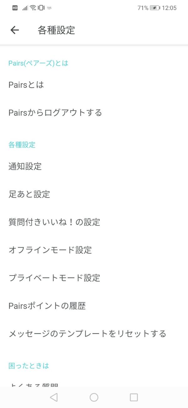 pairs-tsuuchi-5