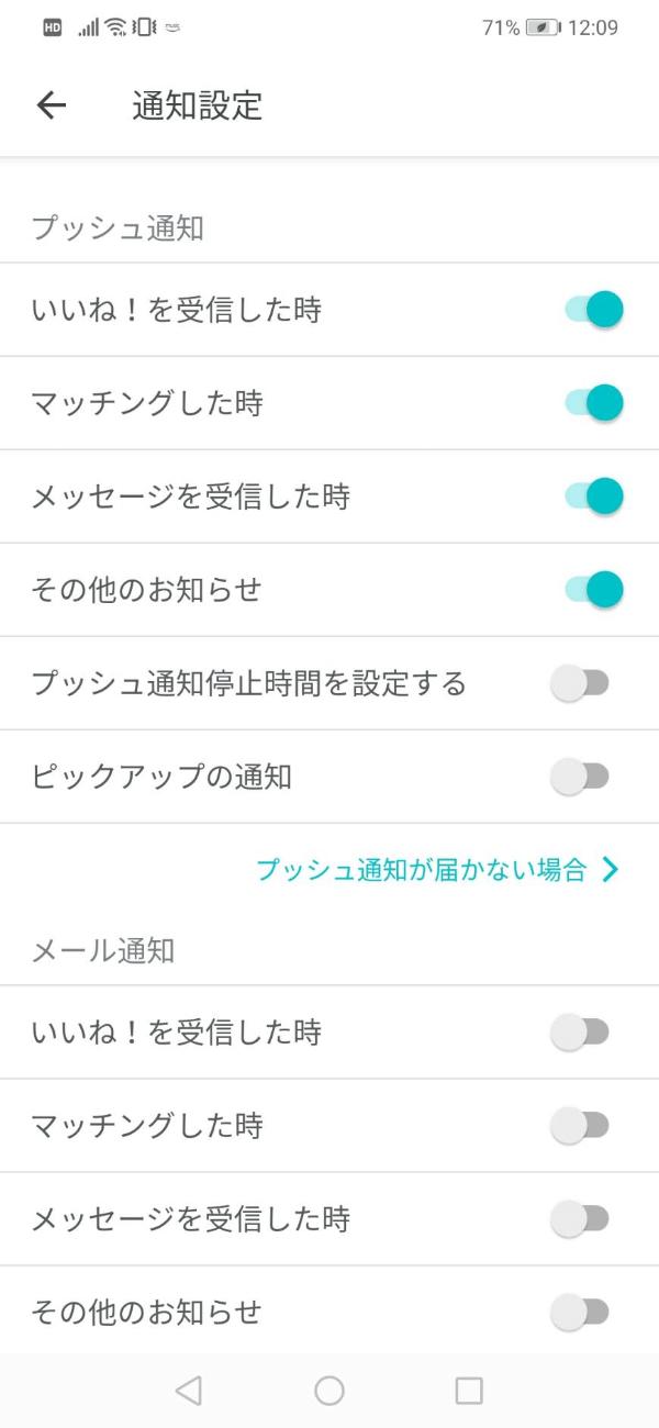 pairs-tsuuchi-6