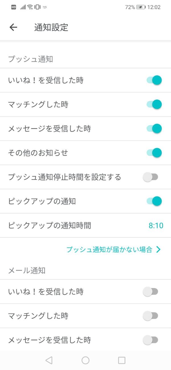 pairs-tsuuchi-9