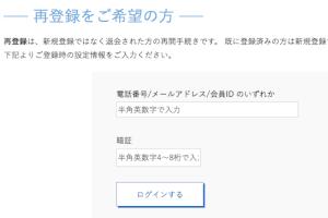 PCMAXに再登録する方法を簡単に解説!再登録時無料ポイントは付与される?