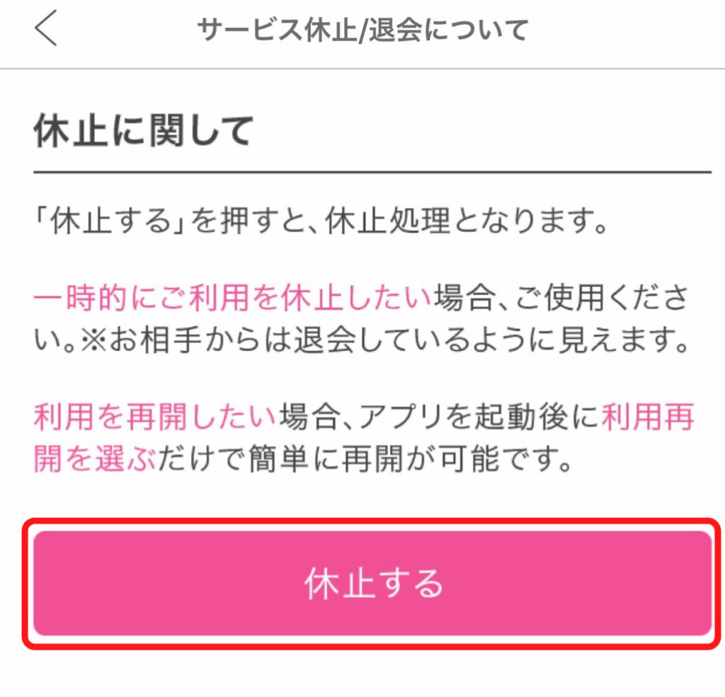 アプリから休止設定