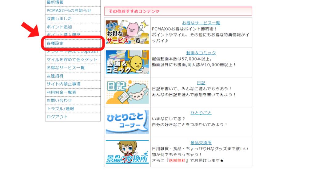 トップページ左のバー「その他」にある「各種設定」をクリック