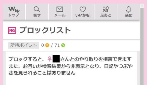 wakuwakumail-block-1