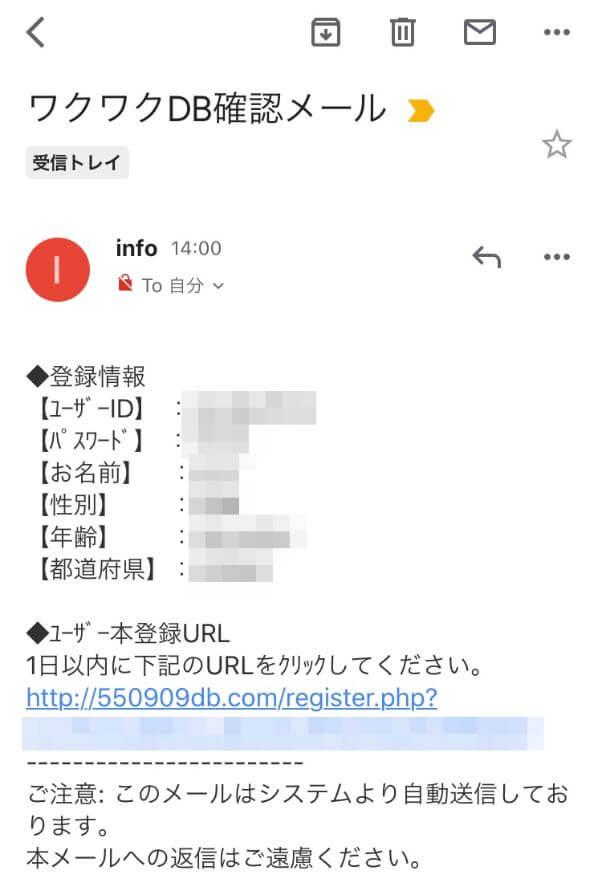wakuwakumail-database2