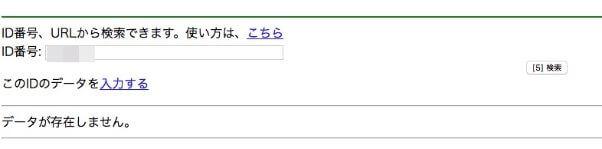 wakuwakumail-database4