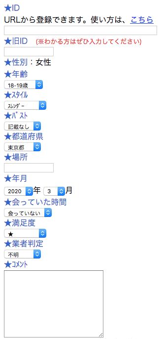 wakuwakumail-database8