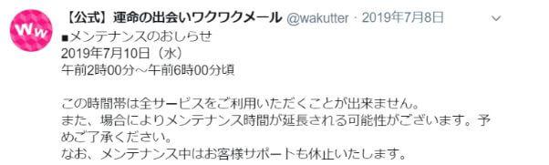 wakuwakumail-maintenance1