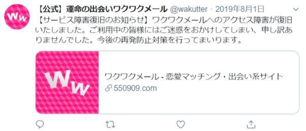 wakuwakumail-maintenance2