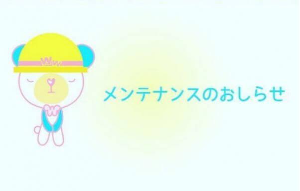wakuwakumail-maintenance4
