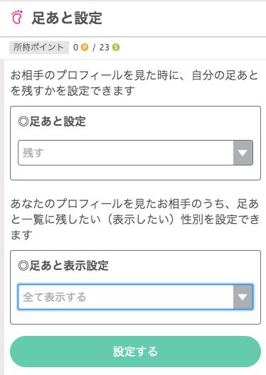 wakuwakumail-mypage8