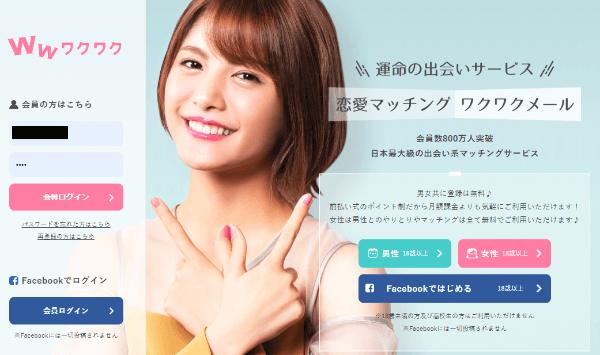 wakuwakumail-web-1