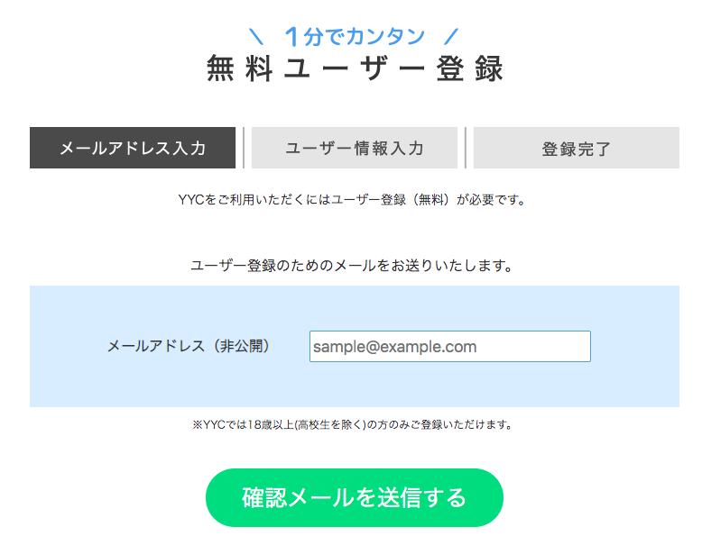 yyc 再登録