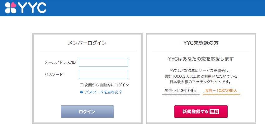 YYC  ログイン