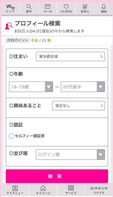 ワクワクメール プロフ検索