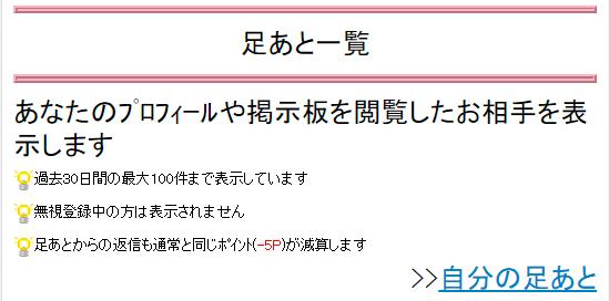happymail-ashiato-2