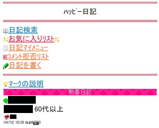 happymail-ashiato-5