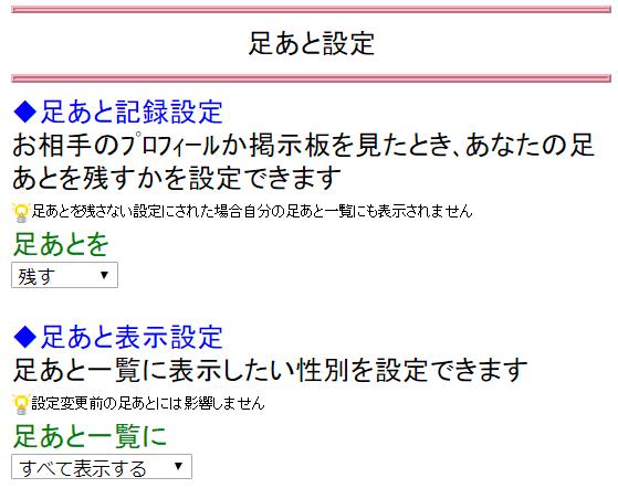 happymail-ashiato-6