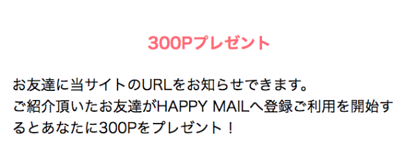 happymail-coupon-6