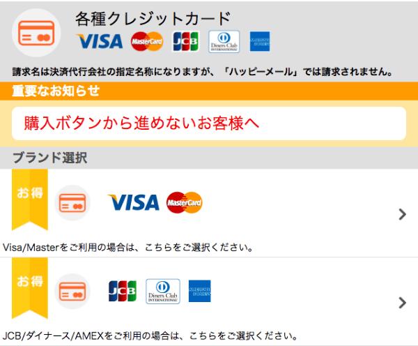 happymail-debitcard-2