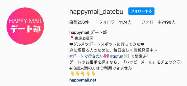 happymail-maintenance-8