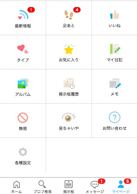 happymail-rakuraku-henshin-4