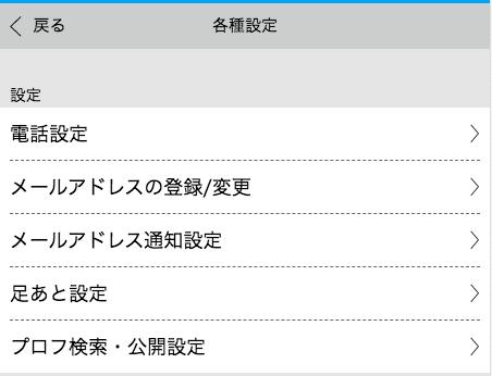 happymail-rakuraku-henshin-5