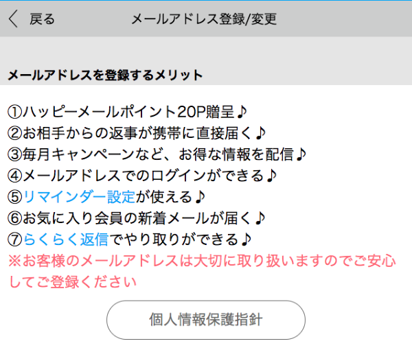 happymail-rakuraku-henshin-6