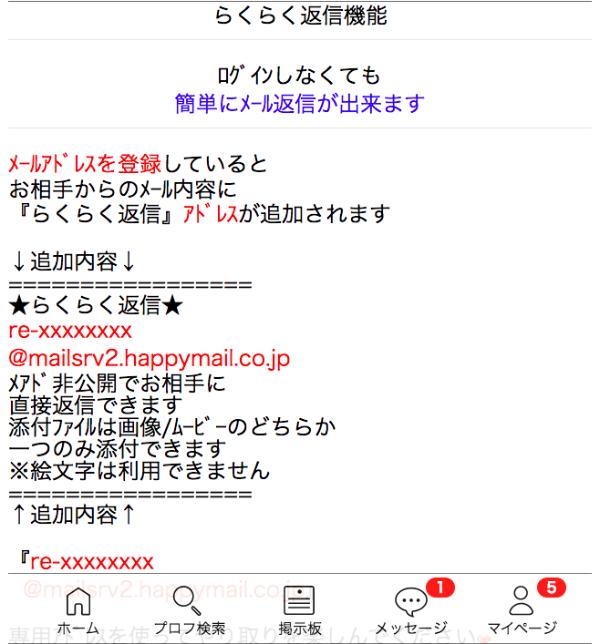 happymail-rakuraku-henshin-7