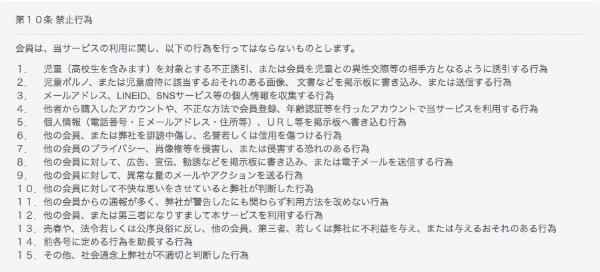 happymail-rokku-kaijo-2