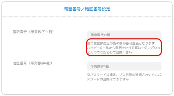 happymail-rokku-kaijo-3