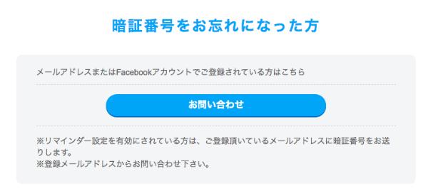 happymail-rokku-kaijo-4