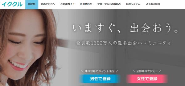 ikuyokuruyo-login-1