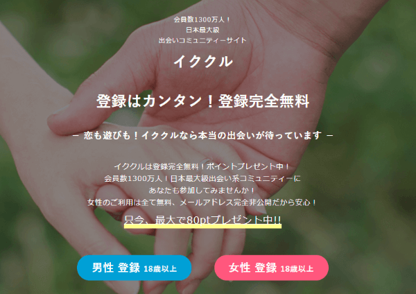 ikuyokuruyo-login-2