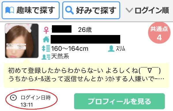 ikuyokuruyo-login-4