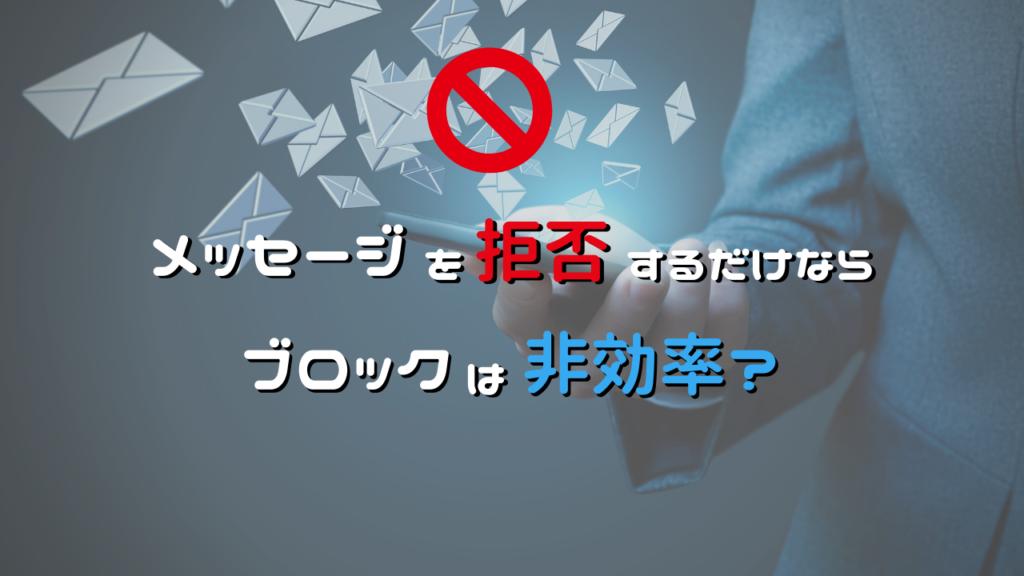 単純にメッセージを拒否したい時は、拒否設定を使わないほうが効率的?