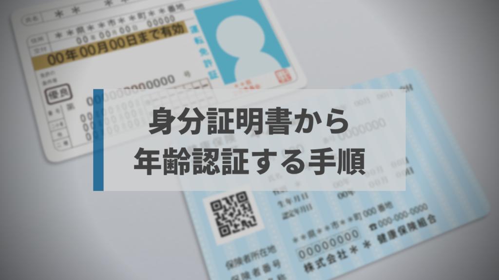 Jメールで身分証明書から年齢認証する手順