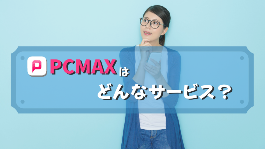 PCMAXはどんなサービス?